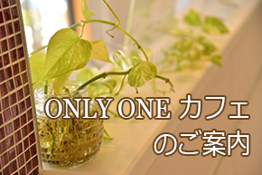 ONLY ONEカフェのご案内