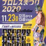 川西プロレスまつり2020!!
