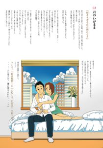 ONLY ONE STORY 『03 君のわがまま』